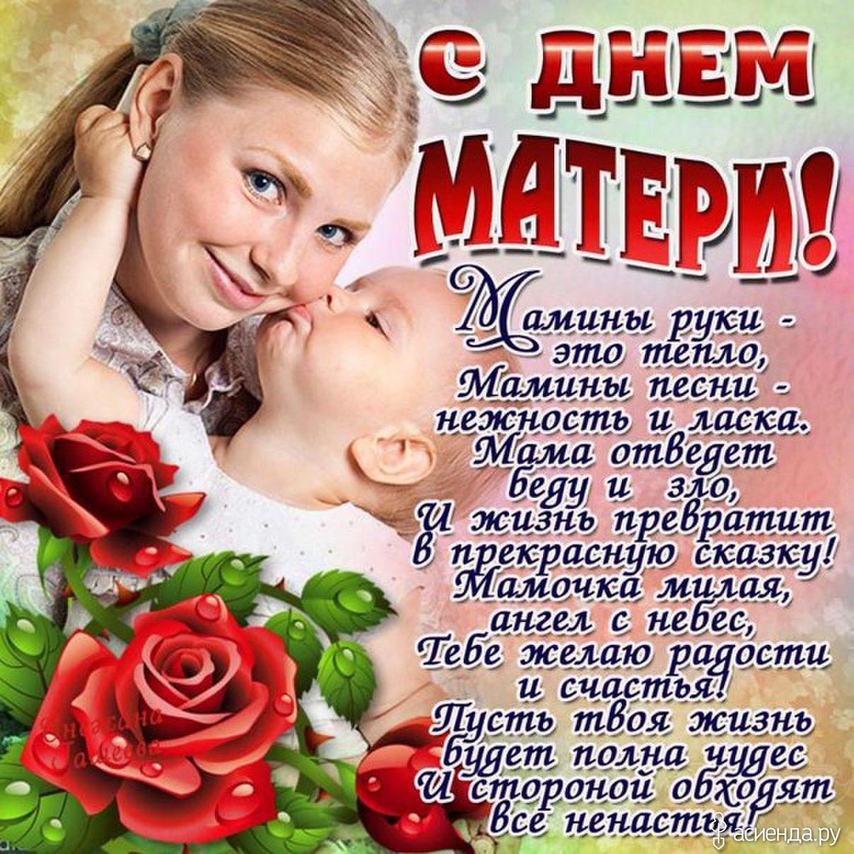 С праздником мам поздравления
